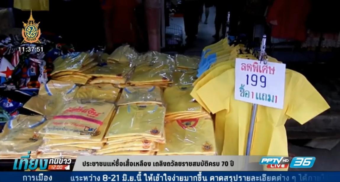 ประชาชนแห่ซื้อเสื้อเหลือง เถลิงถวัลยราชสมบัติครบ 70 ปี