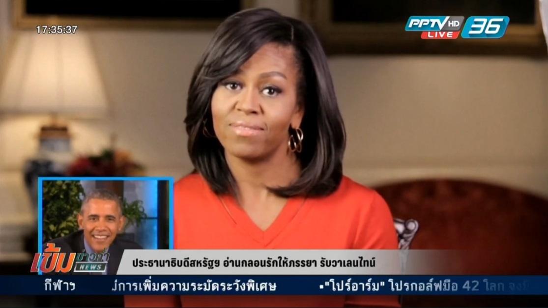 หวาน! ผู้นำสหรัฐฯ อ่านกลอนรักให้ภรรยา รับวาเลนไทน์