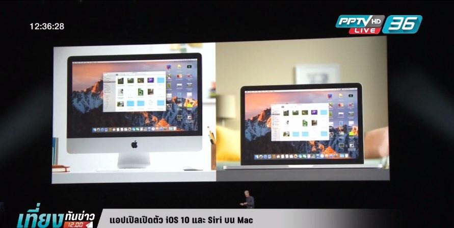 แอปเปิลเปิดตัว iOS 10 และ Siri บน Mac