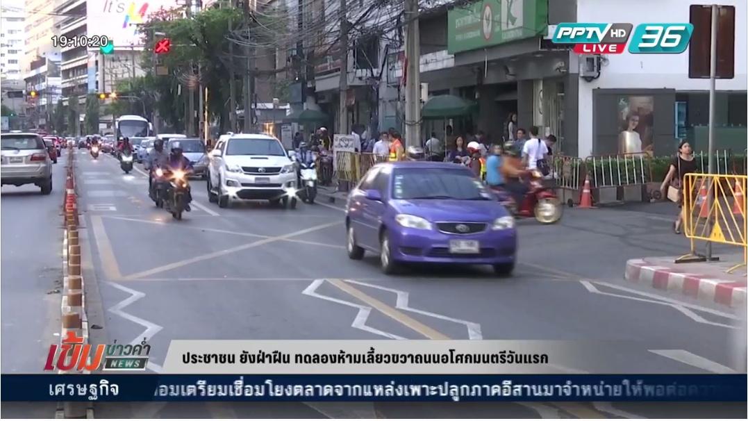 ประชาชน ยังฝ่าฝืน ทดลองห้ามเลี้ยวขวาถนนอโศกมนตรีวันแรก