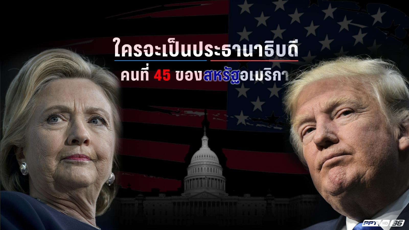 ใครจะเป็นประธานาธิบดีคนที่ 45 ของสหรัฐอเมริกา (คลิป)