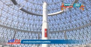 เกาหลีเหนือยิงทดสอบขีปวาวุธพิสัยไกล