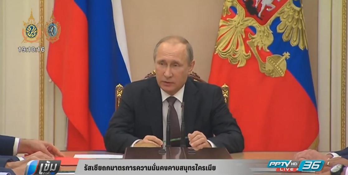 รัสเซียประชุมมาตรการความมั่นคงคาบสมุทรไครเมีย