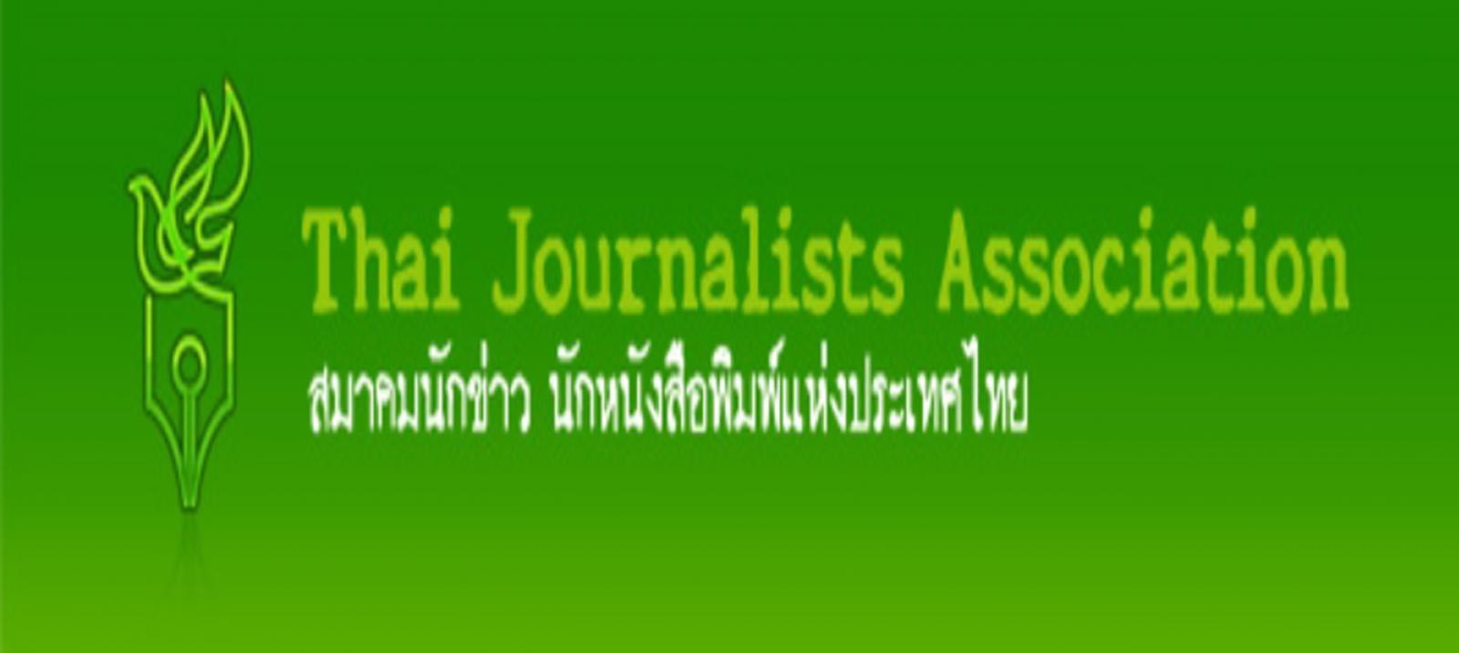 สมาคมนักข่าวฯ ชี้อนุญาตให้ถามนายกฯ แค่ 4 คำถาม ลิดรอนเสรีภาพสื่อ