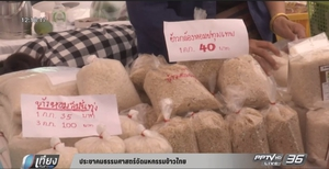 ประชาคมธรรมศาสตร์จัดมหกรรมข้าวไทย