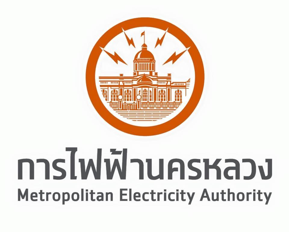การไฟฟ้านครหลวง (กฟน.) ประกาศงดจ่ายกระแสไฟฟ้าชั่วคราว ในวันที่ 10 - 12 ธันวาคม 2559