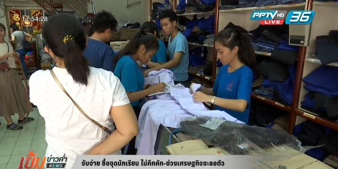 จับจ่ายซื้อชุดนักเรียนไม่คึกคัก-ช่วงเศรษฐกิจชะลอตัว