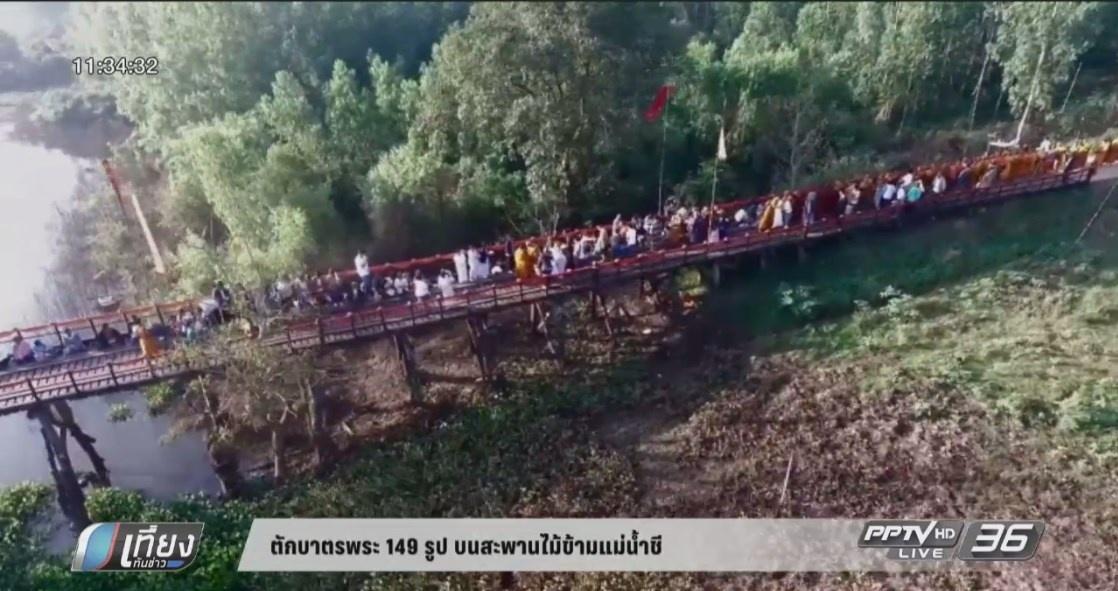 มหาสารคามตักบาตรพระ 149 รูป บนสะพานไม้ข้ามแม่น้ำชี (คลิป)