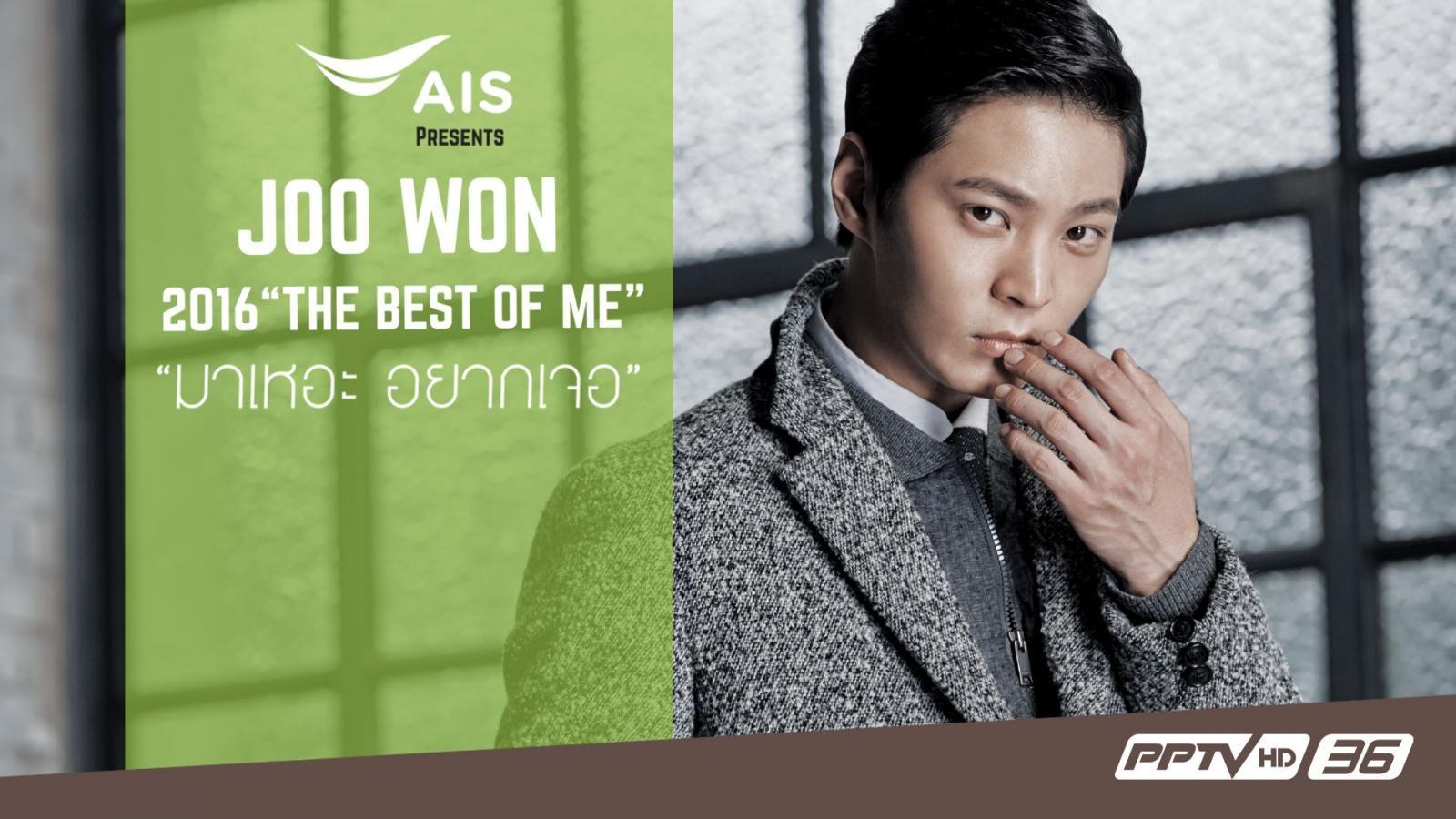 [ประกาศผล] ลุ้นรับบัตร AIS presents 2016 THE BEST OF ME, JOO WON 'มาเหอะ อยากเจอ' ฟรี 10 รางวัล
