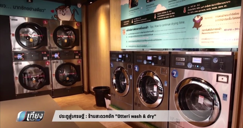 """ประตูสู่เศรษฐี : ร้านสะดวกซัก """"Otteri wash & dry """" (คลิป)"""