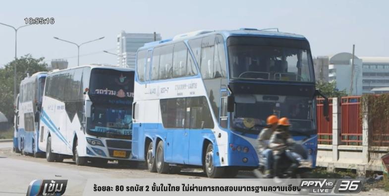 ร้อยละ 80 รถบัส 2 ชั้นในไทย ไม่ผ่านการทดสอบมาตรฐานความเอียง (คลิป)