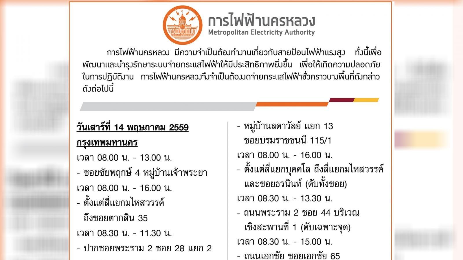 การไฟฟ้านครหลวง (กฟน.) ประกาศงดจ่ายกระแสไฟฟ้าชั่วคราว ในวันที่ 14 - 16 พฤษภาคม 2559