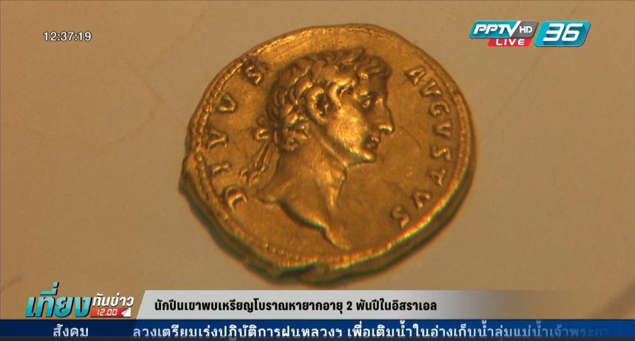 นักปีนเขาพบเหรียญโบราณหายากอายุ 2 พันปีในอิสราเอล