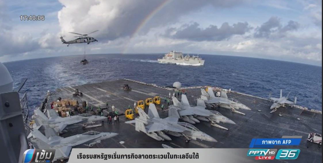 เรือรบสหรัฐฯเริ่มภารกิจลาดตระเวนในทะเลจีนใต้