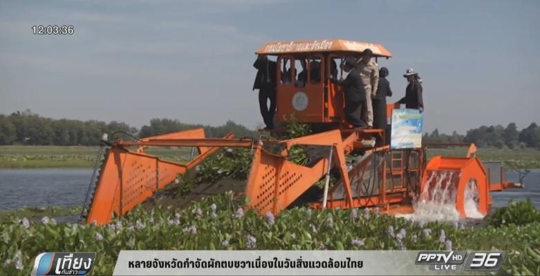 หลายจังหวัดกำจัดผักตบชวาเนื่องในวันสิ่งแวดล้อมไทย (คลิป)