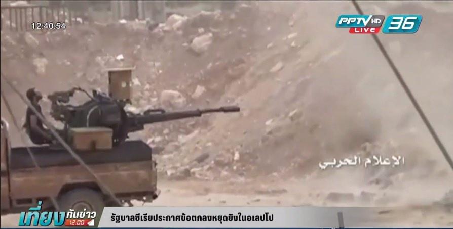 รัฐบาลซีเรีย เห็นพ้องประกาศขยายข้อตกลงหยุดยิงในอเลปโป
