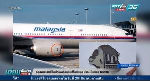 ออสเตรเลียชี้ ชิ้นส่วนเครื่องบินที่โมซัมบิก น่าจะเป็นของ MH370