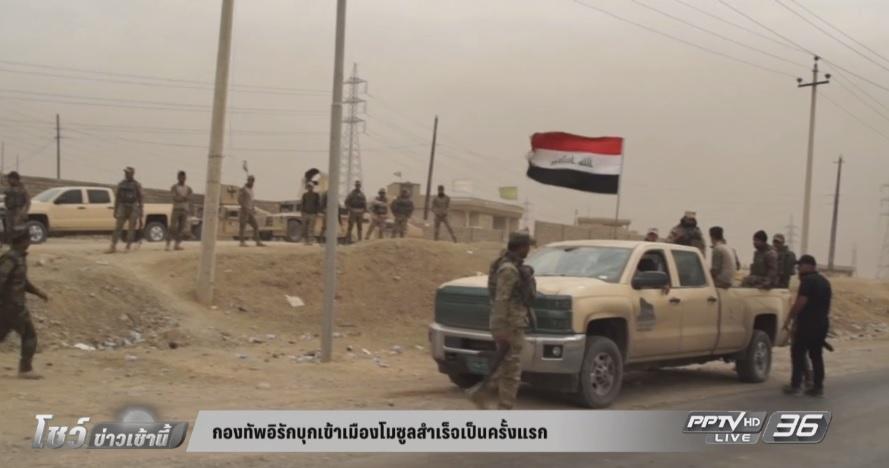 กองทัพอิรักบุกเข้าเมืองโมซูลสำเร็จเป็นครั้งแรก
