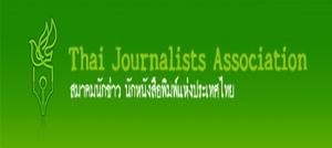 สมาคมนักข่าวฯ เตือนสื่อระวังการนำเสนอข่าว-ภาพเหตุล้อมจับมือยิง 2 ดร.