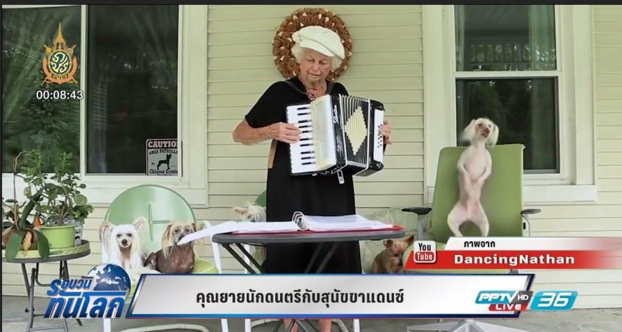 คุณยายนักดนตรีกับสุนัขขาแดนซ์ (คลิป)