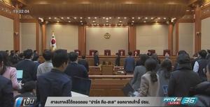 """ศาลเกาหลีใต้ถอดถอน """"ปาร์ค กึน ฮเย"""" ออกจากเก้าอี้ ปธน."""