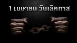 1 เมษายน วันที่คนไทยพ้นจากการเป็นทาส