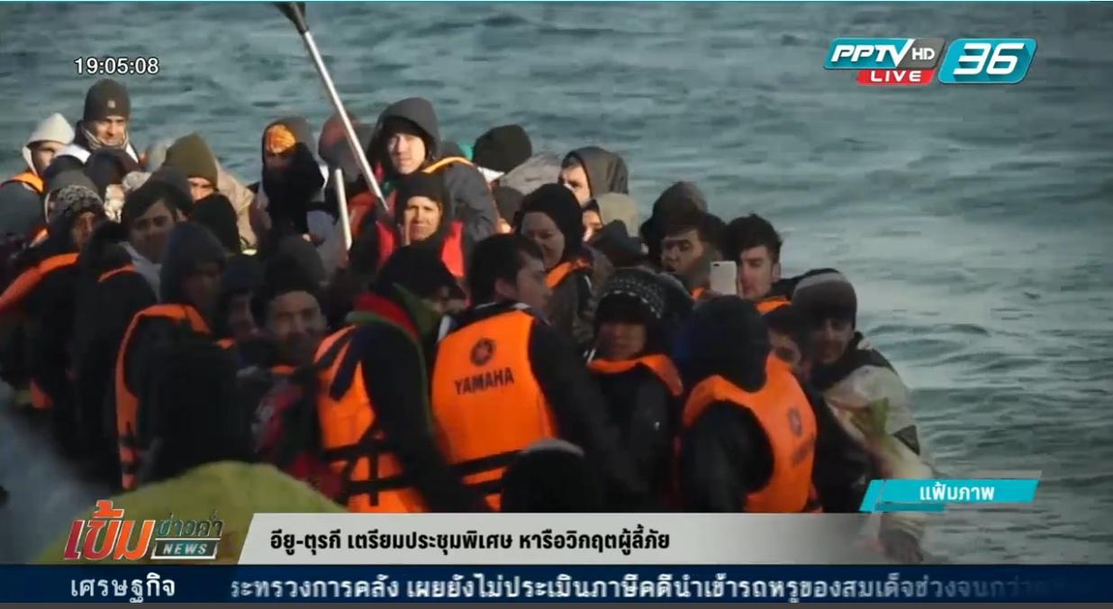 อียู-ตุรกี เตรียมประชุมพิเศษ หารือวิกฤตผู้ลี้ภัย