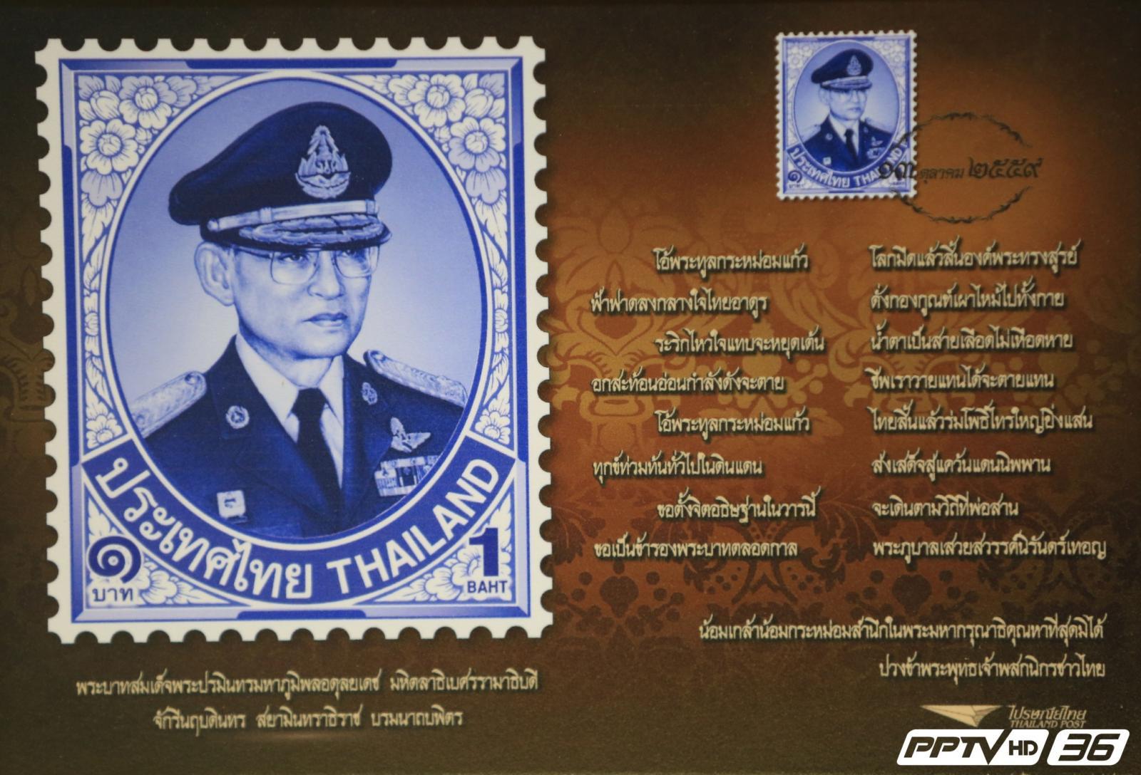 ไปรษณีย์ไทยเตรียมแจกฟรี บัตรภาพผนึกแสตมป์ ร.9 ชุดสุดท้าย