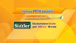 ประกาศรายชื่อผู้โชคดี กิจกรรม PPTV ยิ่งดูยิ่งได้
