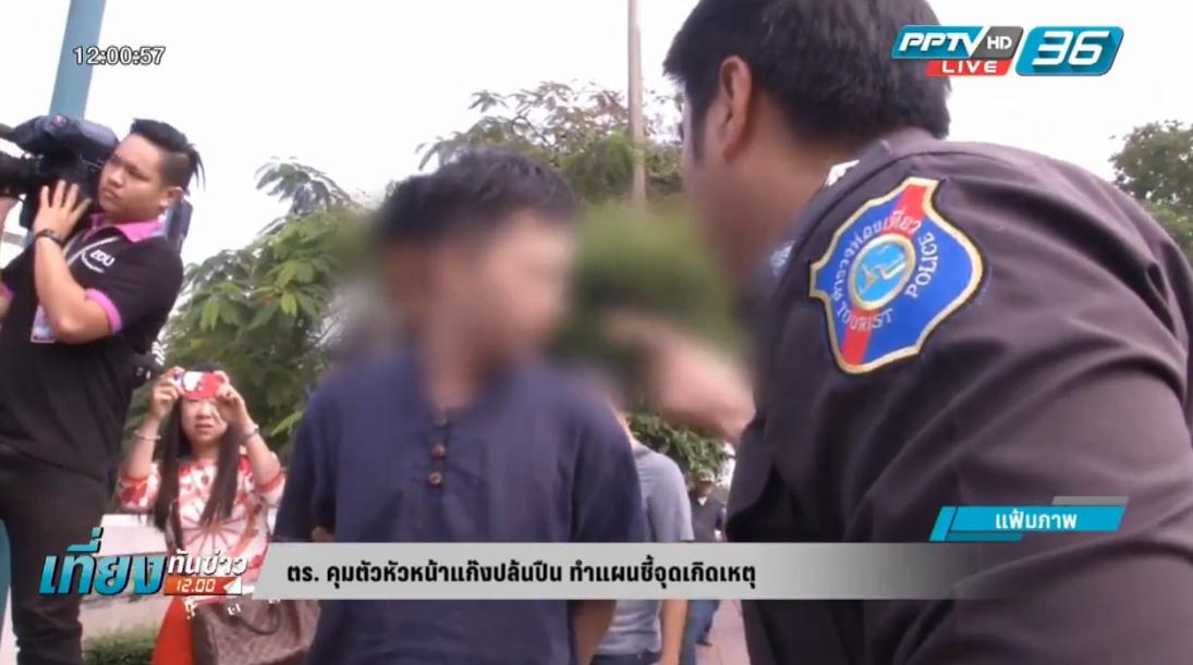 ตำรวจคุมตัวหัวหน้าแก๊งปล้นปืน ทำแผนชี้จุดเกิดเหตุ