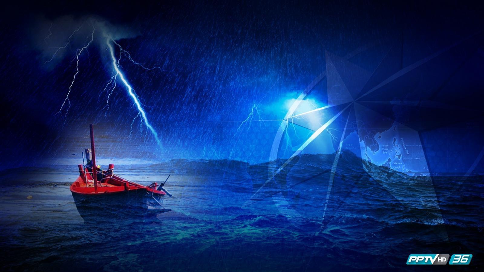ปภ. เตือน 9 จังหวัดภาคใต้ เตรียมตัวรับมือ ฝนตกหนัก คลื่นลมแรง 5-9 ก.พ.นี้