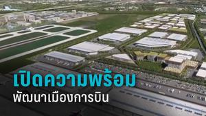 """เปิดความพร้อมพัฒนาเมืองการบินสู่ """"ประตูเศรษฐกิจเอเชีย"""""""