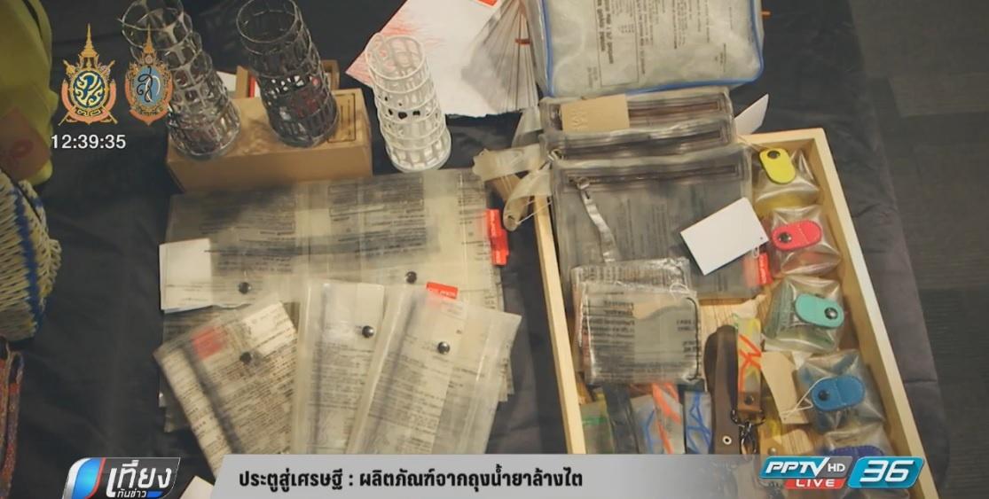 ประตูสู่เศรษฐี : ผลิตภัณฑ์จากถุงน้ำยาล้างไต (คลิป)