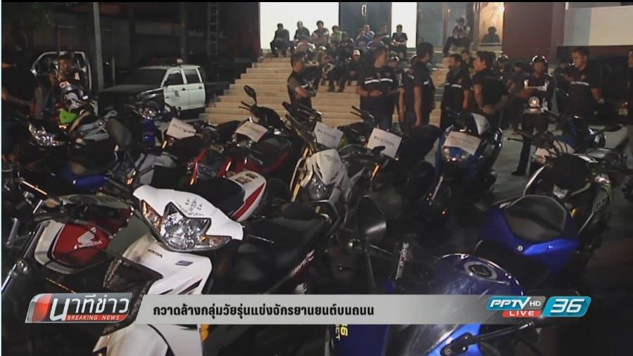 ตำรวจ 191 ระดมกำลังกวาดล้างกลุ่มวัยรุ่นแข่งจยย.บนถนน