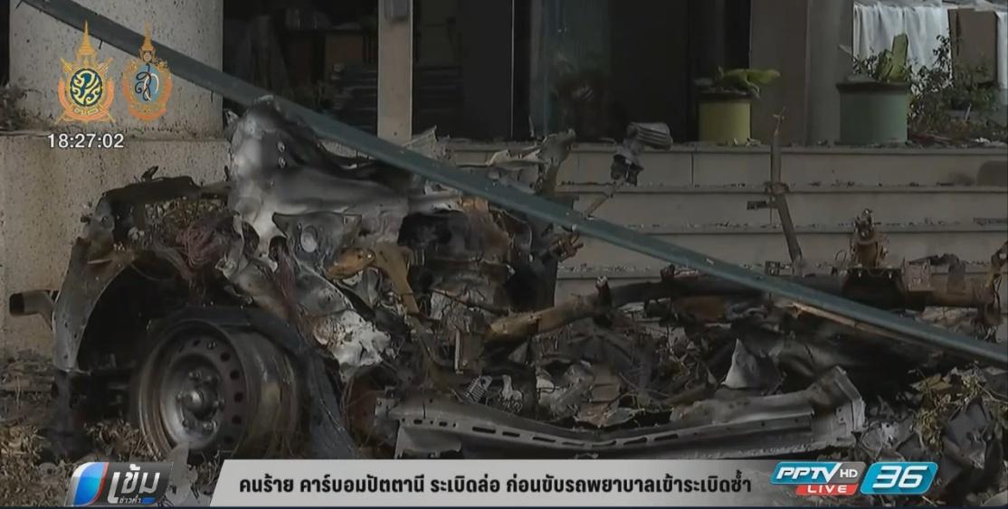 คนร้ายคาร์บอมปัตตานีระเบิดล่อก่อนขับรถพยาบาลเข้าระเบิดซ้ำ(คลิป)