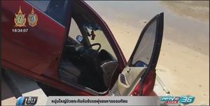 หนุ่มใหญ่ป่วยกระทันหันขับรถพุ่งลงหาดจอมทียน (คลิป)