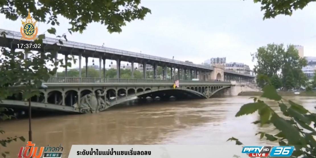 ระดับน้ำในแม่น้ำแซนเริ่มลดลง