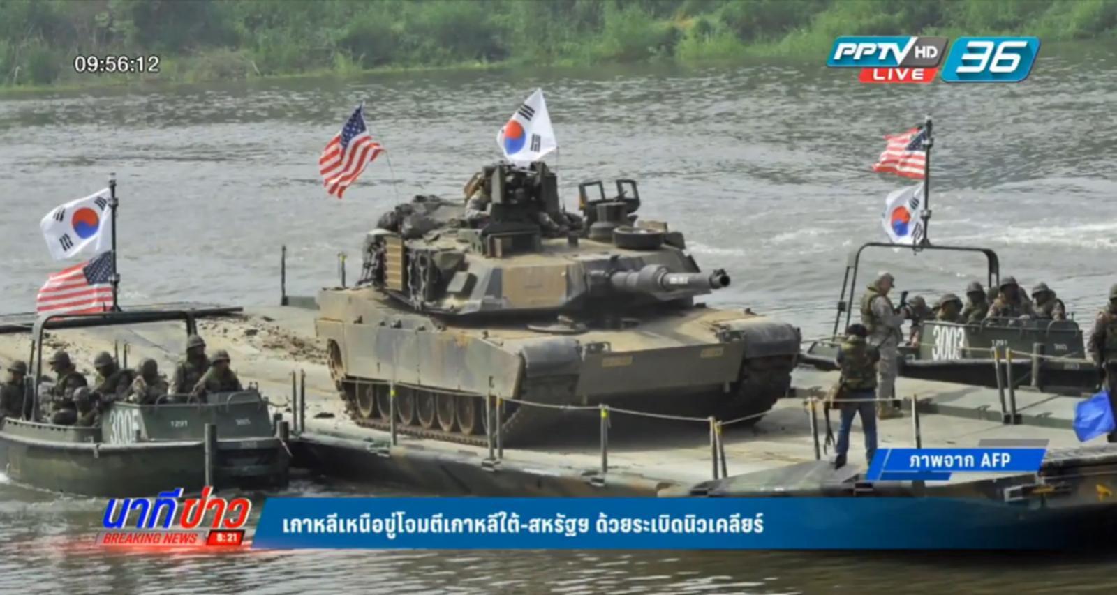 เกาหลีเหนือขู่โจมตีเกาหลีใต้-สหรัฐฯ ด้วยระเบิดนิวเคลียร์