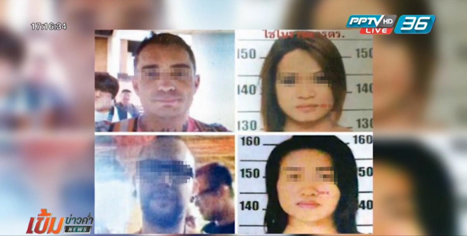 ติดตามหญิงไทย เอี่ยวคดีฆ่าหั่นศพหนุ่มสเปน
