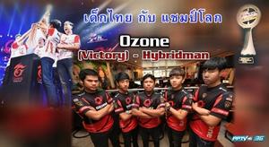 """รู้จักกันยัง? """"Ozone.[Victory]-Hybridman"""" เด็กไทยกับแชมป์โลก Point Blank"""