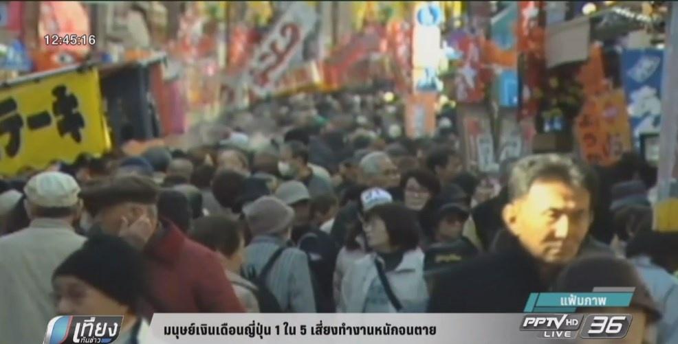 มนุษย์เงินเดือนญี่ปุ่น 1 ใน 5 เสี่ยงทำงานหนักตาย