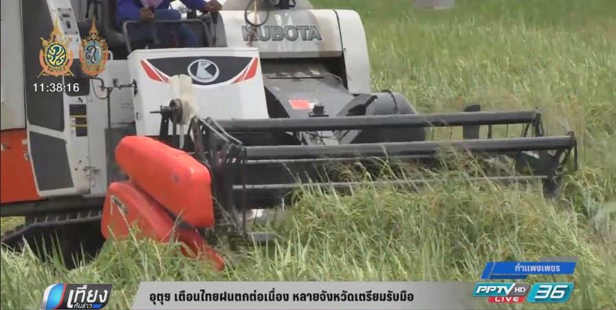 อุตุฯ เตือนไทยฝนตกต่อเนื่อง หลายจังหวัดเตรียมรับมือ