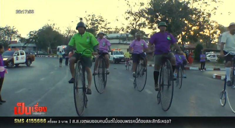 แต่งชุดไทยปั่นจักรยาน