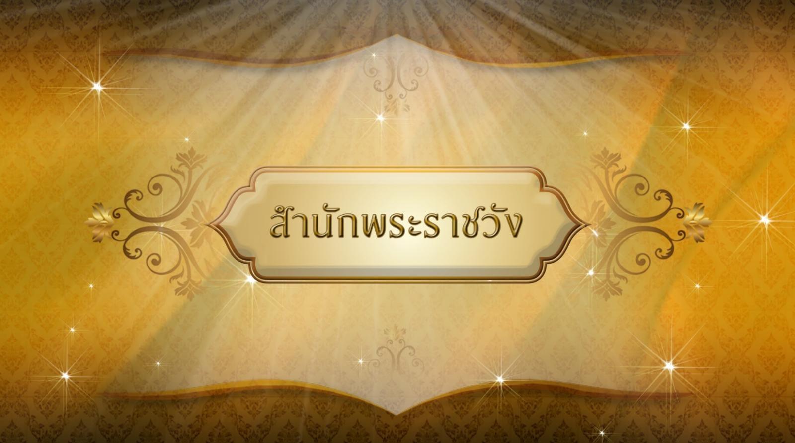 """สำนักพระราชวังเปิดให้ลงนามถวายพระพร """"ในหลวง"""" พรุ่งนี้"""