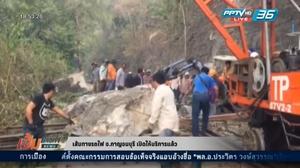เส้นทางรถไฟ จ.กาญจนบุรี เปิดให้บริการแล้ว หลังหินหนักกว่า 20 ตันหล่นทับราง!