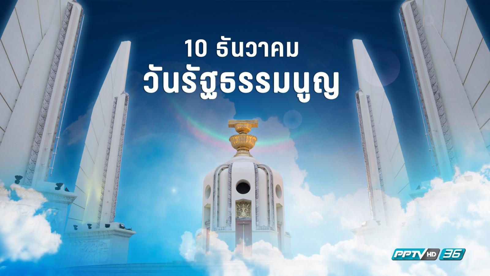 """10 ธันวาคม """"วันรัฐธรรมนูญ"""" หนึ่งวันสำคัญทางประวัติศาสตร์ไทย"""