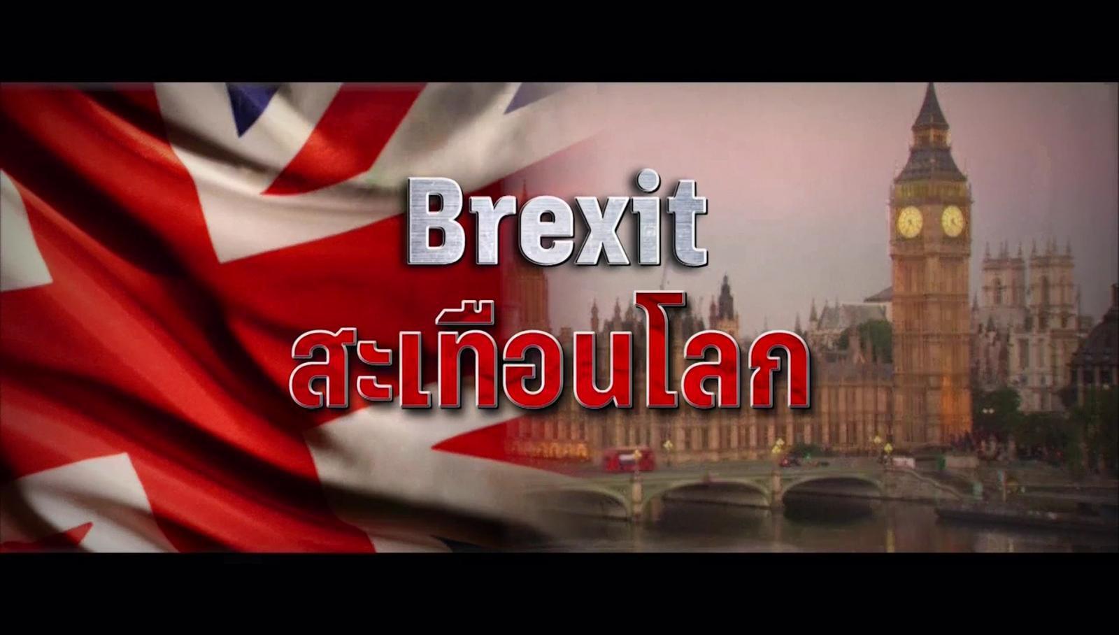 Brexit สะเทือนโลก