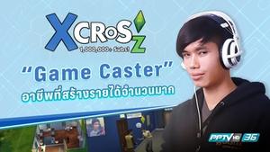 """เปิดใจ Xcrosz """"นักแคสเกม"""" อาชีพที่สร้างรายได้จำนวนมากจากการพากย์เกม"""