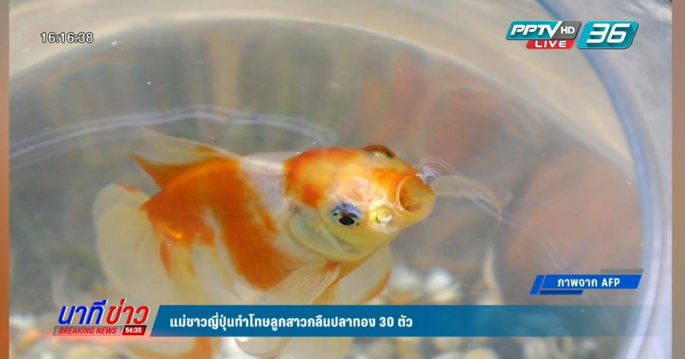 แม่ชาวญี่ปุ่นทำโทษลูกสาวกลืนปลาทอง 30 ตัว