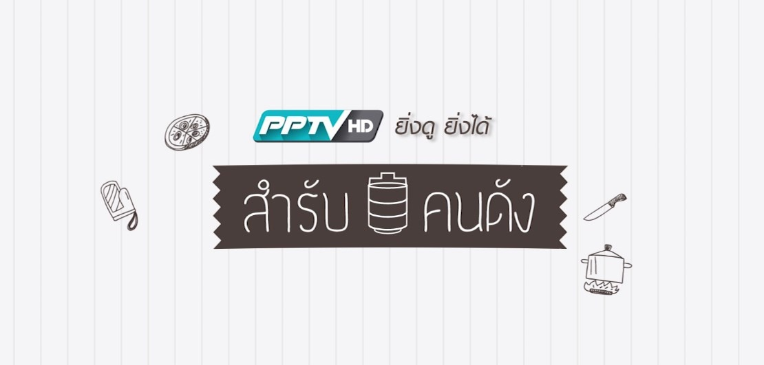 กิจกรรม PPTV ยิ่งดูยิ่งได้  รายการสำรับคนดัง